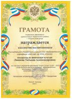 gramota_t.a.